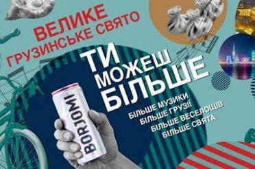 Большой грузинский праздник Borjomi Fest 2018