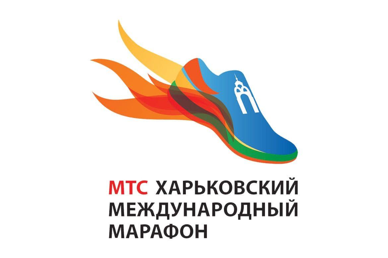 Международный марафон в Харькове