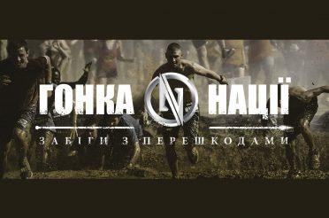 В Украине впервые состоялись соревнования с препятствиями «ГОНКА НАЦИИ»!
