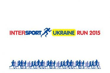 Бесплатный забег INTERSPORT Ukraine Run 2015