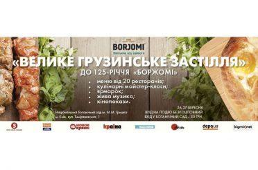 Юбилей «Borjomi» 125 лет