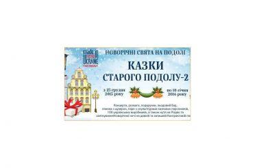 Новогодний фестиваль «В поисках made in Ukraine» — 2016