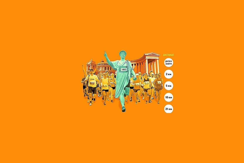 Odesa Half Marathon 2016