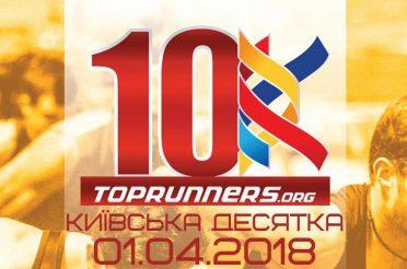 Киевская десятка 2018 (01.04.18)